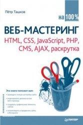 Книга Веб-мастеринг на 100 % HTML, CSS, JavaScript, PHP, CMS, AJAX, раскрутка