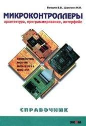 Микроконтроллеры. Архитектура, программирование, интерфейс