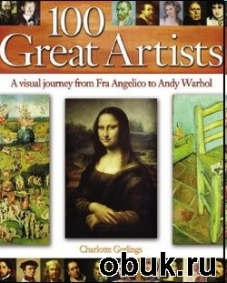 Книга 100 Great Artists. A Visual Journey from Fra Angelico to Andy Warhol