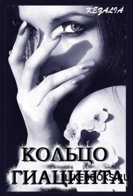 Книга Kezalia - Кольцо геацинта