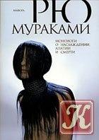Книга Монологи о наслаждении, апатии и смерти