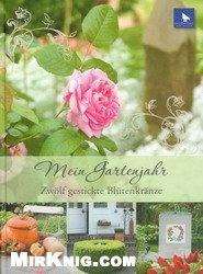 Mein Gartenjahr - Zwölf gestickte Blütenkranze