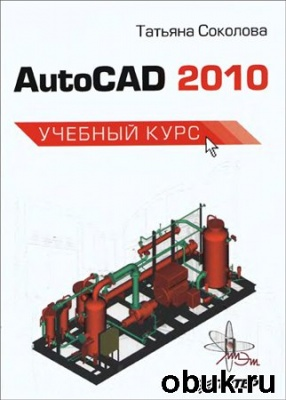Книга Т.Ю. Соколова. AutoCAD 2010. Учебный курс