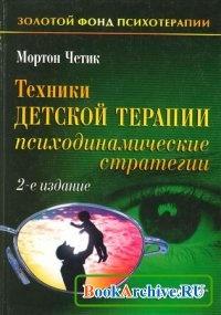 Книга Техники детской терапии.
