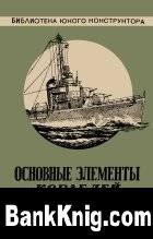 Книга М. Б. Лобач-Жученко - Основные элементы кораблей и судов