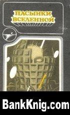 Книга Пасынки Вселенной. Сборник научно-фантастических произведений
