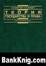 Книга Теория государства и права: Курс лекций