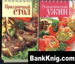 Книга Праздничный стол    Романтический ужин