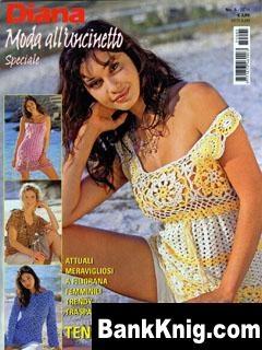 Журнал Diana moda all'uncinetto N 5/2007