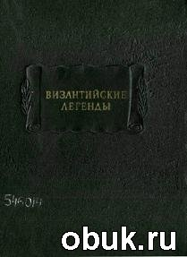 Книга Византийские легенды