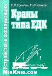 Книга Краны типа ЕДК. Устройство и эксплуатация