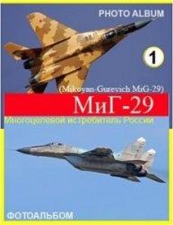 Книга Многоцелевой истребитель России - МиГ-29 (Mikoyan-Gurevich MiG-29) 1 часть