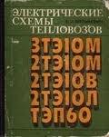 Книга Электрические схемы тепловозов 3ТЭ10М, 2ТЭ10М,2ТЭ10В, 2ТЭ10Л, ТЭП60
