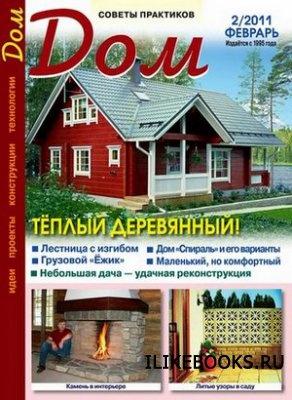 Журнал Дом №2 (февраль 2011)