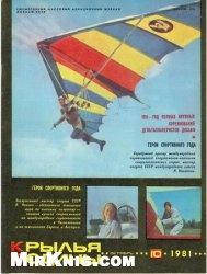 Журнал Крылья Родины №10 1981