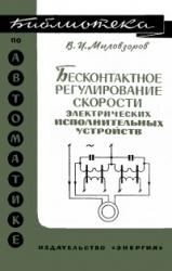 Книга Бесконтактное регулирование скорости электрических исполнительных устройств