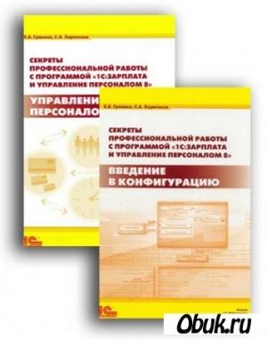 Грянина Е. А., Харитонов С. А. Секреты профессиональной работы (2 книги)