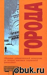 Книга Антология. Города