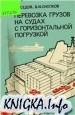 Книга Перевозка грузов на судах с горизонтальной погрузкой