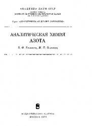 Книга Аналитическая химия азота