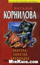 Книга Пантера: Золотая лихорадка (Серия)