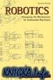 Книга Robotics. Designing the mechanisms for automated machinery. Second Edition