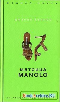 Книга Матрица Manolo