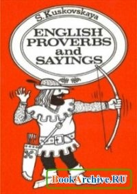 Книга Сборник английских пословиц и поговорок (English Proverbs and Saying)