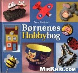 Книга Bornenes Hobbybog
