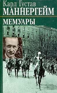 Книга Карл Густав Маннергейм. Мемуары