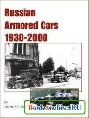 Книга Russian Armored Cars 1930-2000