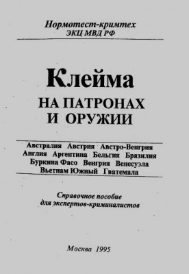 Книга Сборник 1. Клейма на патронах и оружии