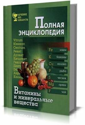 Книга Полная энциклопедия: Витамины и минеральные вещества.