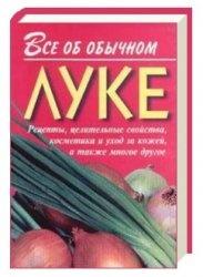 Книга Все об обычном луке