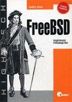 Книга FreeBSD. Подробное руководство-2 издание