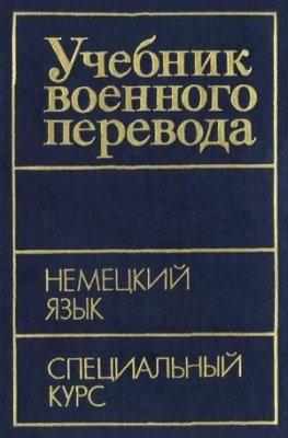 Книга Учебник военного перевода. Немецкий язык