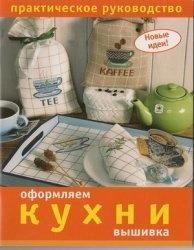 Журнал Оформляем кухни (Вышивка)
