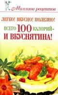 Книга Легко! Вкусно! Полезно! Всего 100 калорий - и вкуснятина!