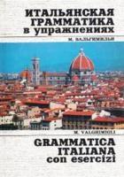 Книга Итальянская грамматика в упражнениях