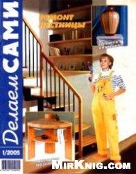 Журнал Делаем сами №1 2005