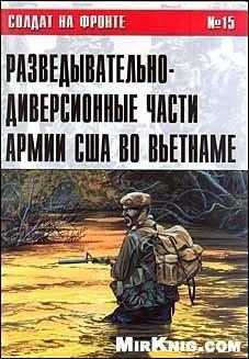 Журнал Солдат на фронте № 15 - Разведывательно-диверсионные части армии США во Вьетнаме