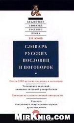 Книга Словарь русских пословиц и поговорок