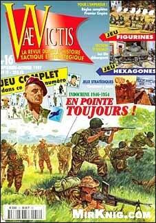 Журнал VAE VICTIS  № 16 (magazine)