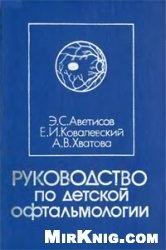 Книга Руководство по детской офтальмологии