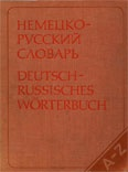 Книга Немецко-русский словарь