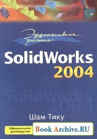Книга Эффективная работа с SolidWorks 2004 *