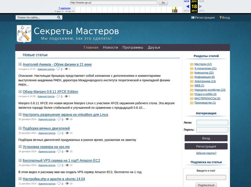 архив интернета slusar.su