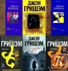Книга Книга Джон Гришэм - 36 книг