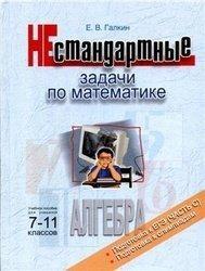 Нестандартные задачи по математике, Алгебра, 7-11 класс, Галкин Е.В., 2004