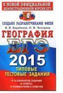 Книга ЕГЭ 2015, география, типовые тестовые задания, Барабанов В.В., Чичерина О.В.